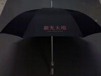 新光天地雨伞