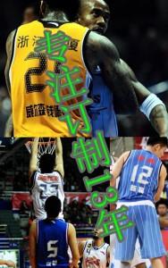 篮球服订制