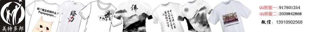 文化衫|工作服|广告衫|polo衫|棒球帽|环保袋|—美特多邦服装设计有限公司 logo